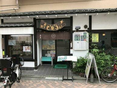 扇家蕎麦店