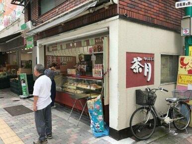 茶月 駒込店