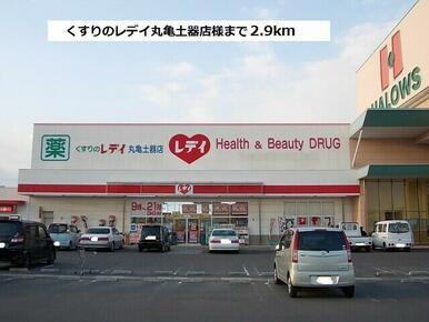 くすりのレデイ丸亀土器店