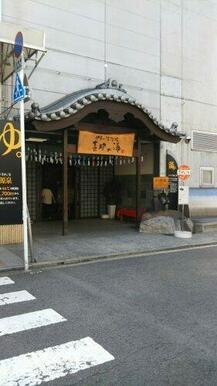 喜助の湯 JR松山駅前店