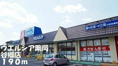ウエルシア薬局谷郷店