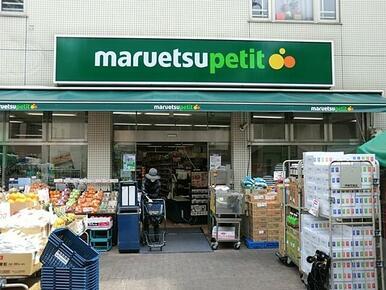 マルエツプチ渋谷神泉店