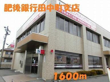 肥後銀行田中町支店