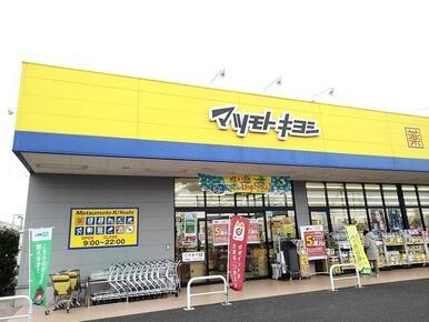 マツモトキヨシ玉戸モール店