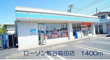 ローソン熊谷箱田店