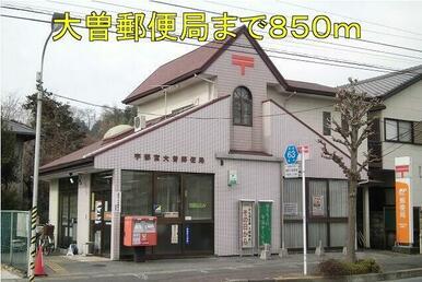 大曽郵便局