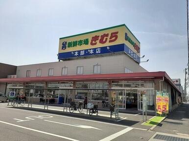 新鮮市場きむら太田本店様