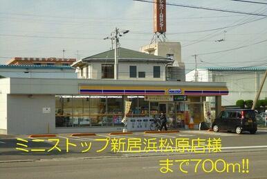 ミニストップ新居浜松原店様