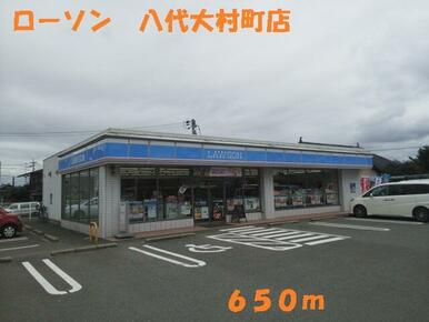 ローソン八代大村町店
