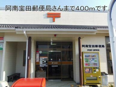 宝田郵便局