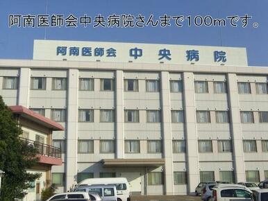 阿南医師会中央病院