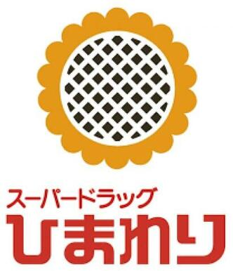 スーパードラッグひまわり泉田店