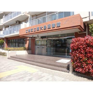 江東区立東大島図書館