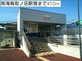 南海鳥取ノ荘駅様