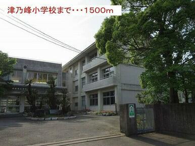 津乃峰小学校