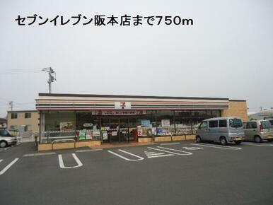 セブンイレブン阪本店