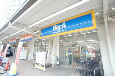 ビッグ・エー江東大島団地店