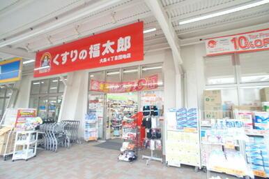 くすりの福太郎大島4丁目団地店