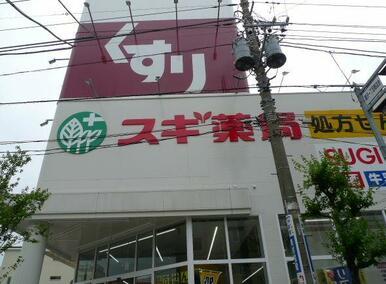 スギ薬局戸田喜沢店