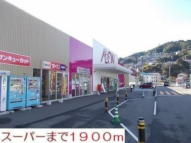 イオン白岳ショッピングセンター