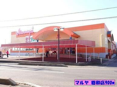 マルヤ 総和店