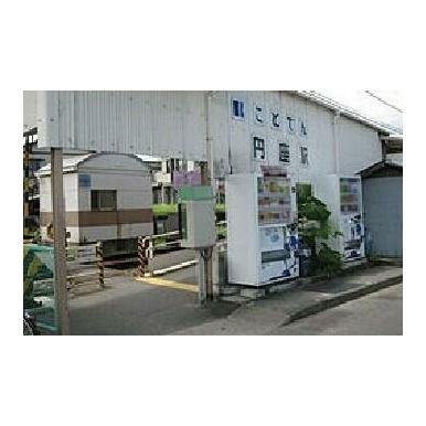 琴電円座駅