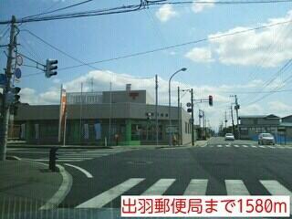 出羽郵便局