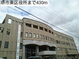 堺市東区役所