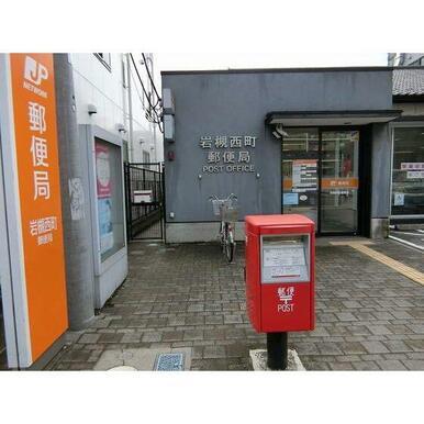 岩槻西町郵便局