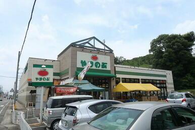 スーパーやまのぶ市木店