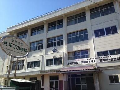 仙台市立片平丁小学校