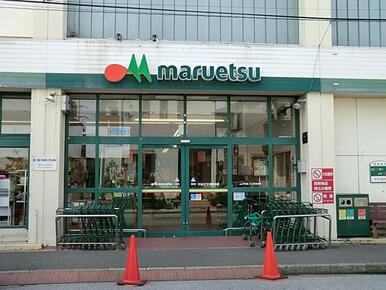マルエツ高根台店