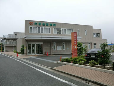 大泉生協病院