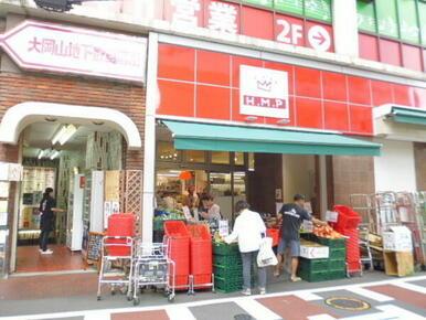 ヒルママーケットプレイス大岡山店