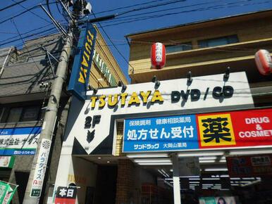 TSUTAYA大岡山店