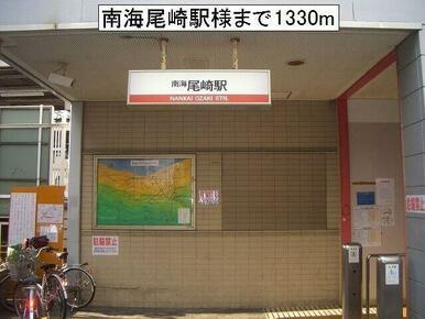 南海尾崎駅様