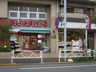 まいばすけっと墨田八広2丁目店