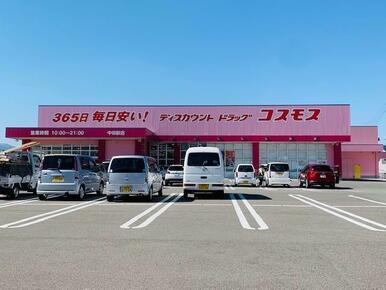 ディスカウントドラッグコスモス中田駅店