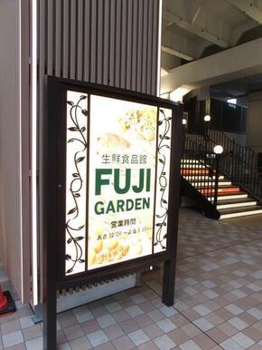 富士ガーデン二子新地駅前店