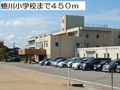蜷川小学校まで450m