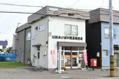 江別あけぼの簡易郵便局