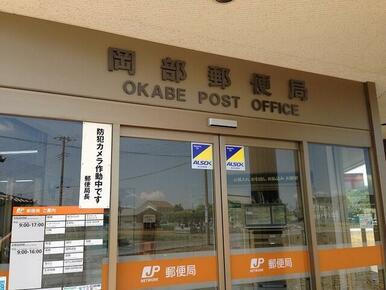 岡部郵便局