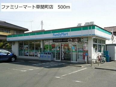 ファミリーマート草間町店