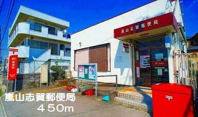嵐山志賀郵便局