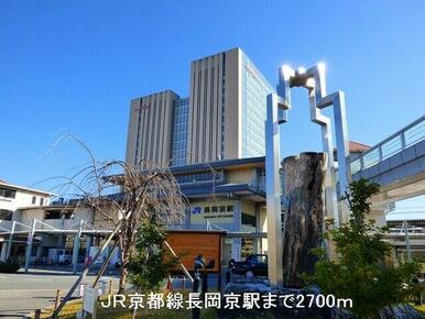 JR京都線長岡京駅