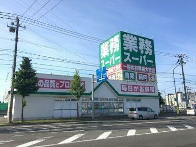 業務スーパー 厚別西店