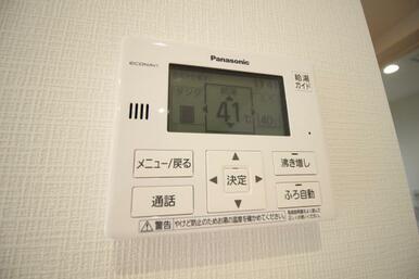 帰りが遅くてもワンタッチで快適な温度で入浴可能です