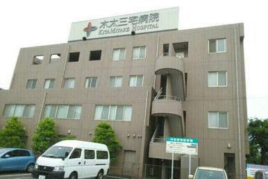 木太三宅病院さん