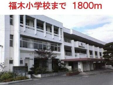 福木小学校