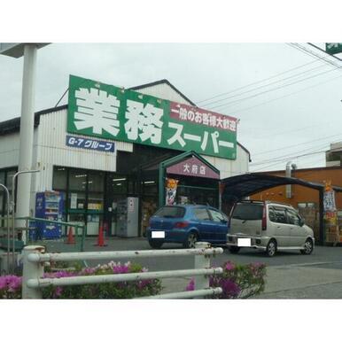 業務スーパー大府店